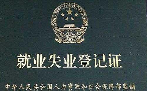 惠州就业失业证有什么用