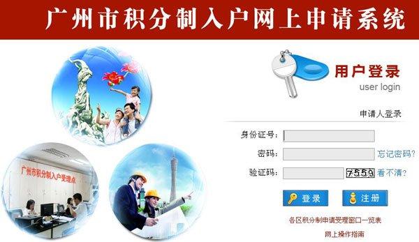 广州积分入户在线查询