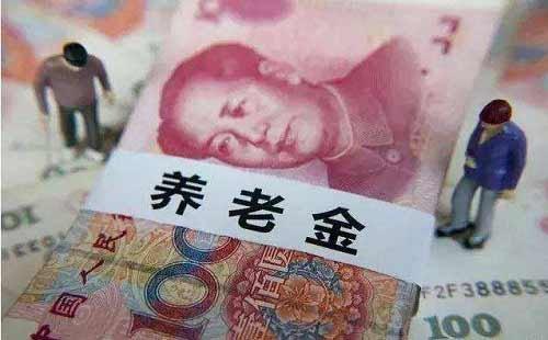 深圳养老金每月基本领多少