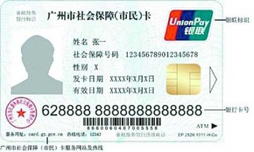 最新广州社保卡制卡进度查询