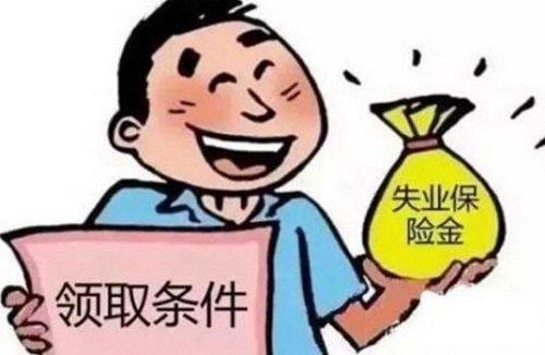 广州失业保险金领取