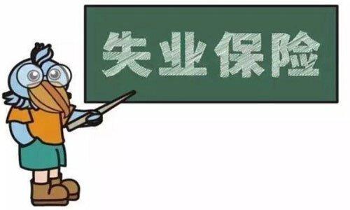 深圳失业保险怎么领取