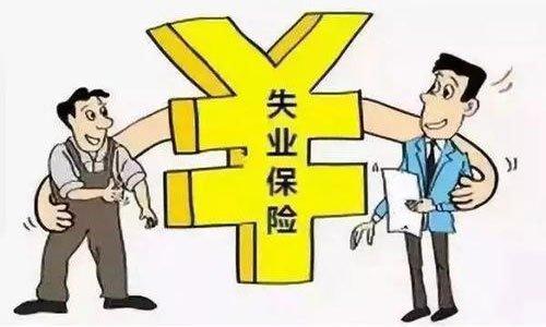 东莞失业保险怎么领取