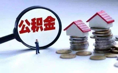 长沙住房公积金交多久可以贷款买房